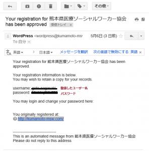 登録完了メール