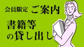 「書籍等の貸し出し」のご案内(会員限定)