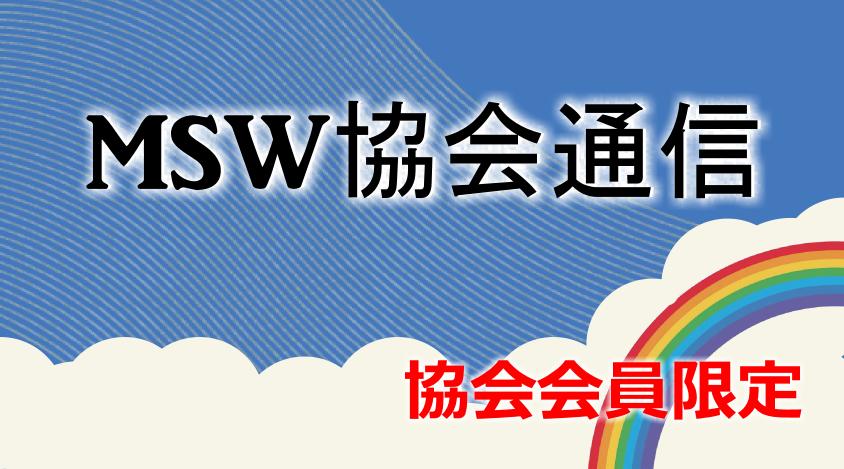 MSW協会通信
