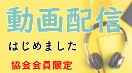 MSW協会動画配信