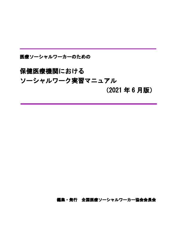 会長会版MSW実習マニュアル(2021年6月版)